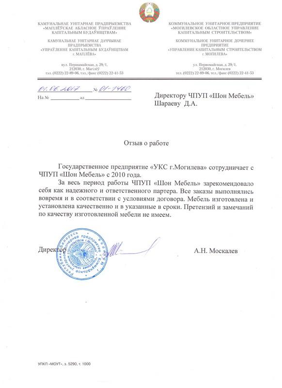 КУП УКС