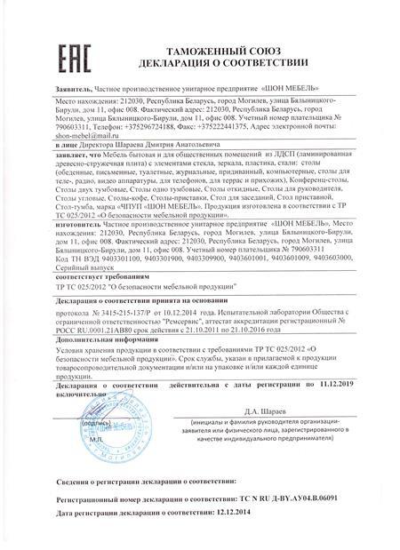Декларация о Соответсвтии ЕАС