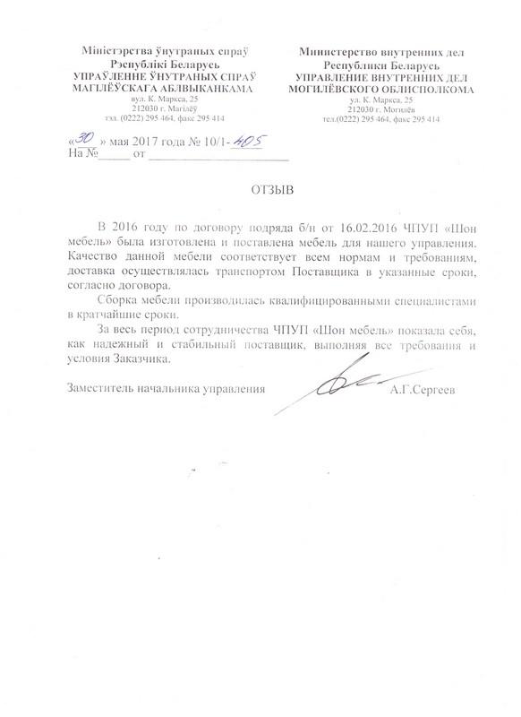 УВД Могилевского Облисполкома